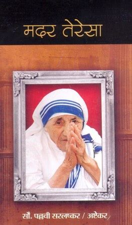 biography of mother teresa in marathi mother teresa मदर त र स mother teresa मदर त र स