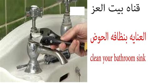 how to clean a bathroom sink كيفيه نظافه الحوض how to clean your bathroom sink youtube