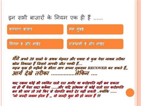 kalyan matka youtube free kalyan satta matka number tips call 09977725920 youtube