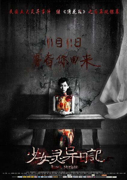 Black Mirror Movies | photos from black mirror 2013 movie poster 3