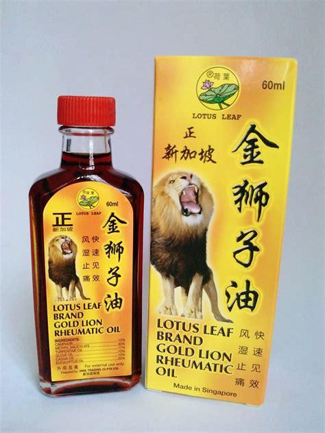 lotus leaf brand gold rheumatic 提示信息 新加坡狮城论坛