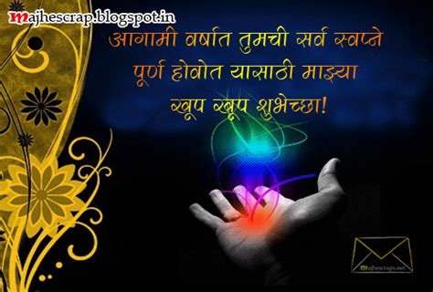 happy  year  marathi images quotes sms dp status