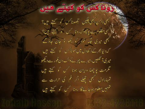 The Of Poetry urdu sad poetry wallpapers daertube