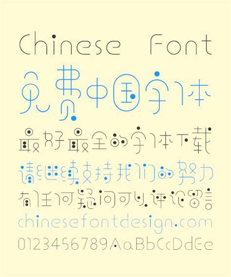 font design workshop free chinese font download
