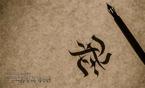 beloved tattoo beloved by hebrew tattoos hebrew calligraphy