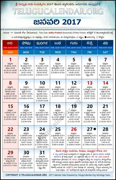Jan 2018 Telugu Calendar Andhra Pradesh Telugu Calendars 2017 January