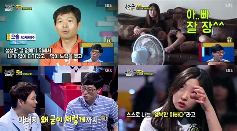 same bed different dreams yoo jae suk and producers under fire after high school