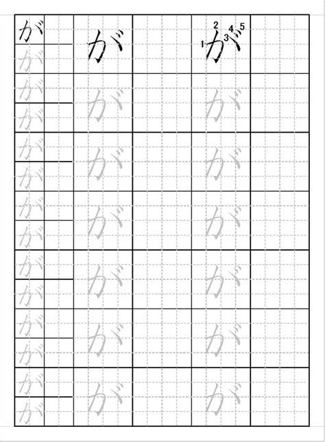 15 best images of japanese practice worksheets blank