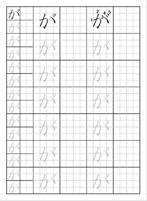 printable kanji practice sheets 15 best images of japanese practice worksheets blank