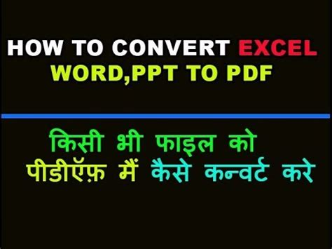 convert pdf to word hindi how to convert excel word ppt to pdf tutorial in hindi