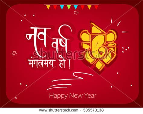 hindu  year stock images royalty  images vectors shutterstock