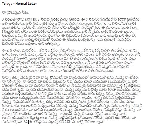 Request Letter Meaning In Telugu Sle Resignation Acknowledgement Letter Request Letters In Telugu Letter Sle