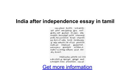 Indian Independence Essay by India After Independence Essay In Tamil Docs