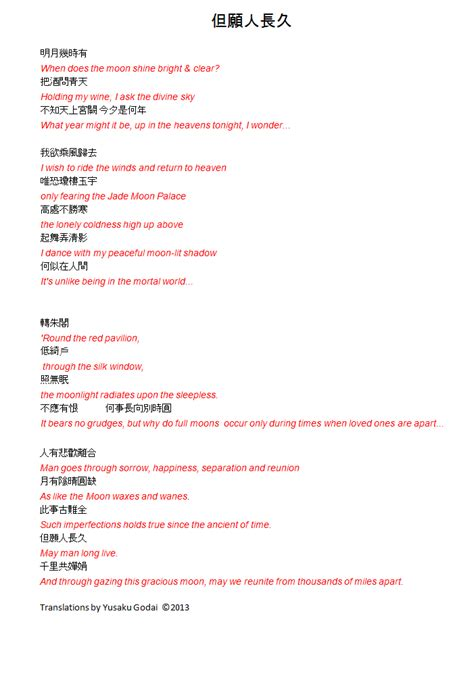 new year song translation mid autumn festival poem and song dan yuan ren