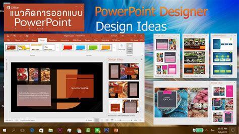 design for powerpoint 2016 powerpoint 2016 ออกแบบสไลด สวยๆ แบบม ออาช พด วย