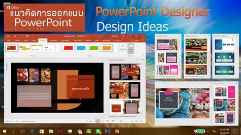 design ideas not working powerpoint powerpoint 2016 ออกแบบสไลด สวยๆ แบบม ออาช พด วย