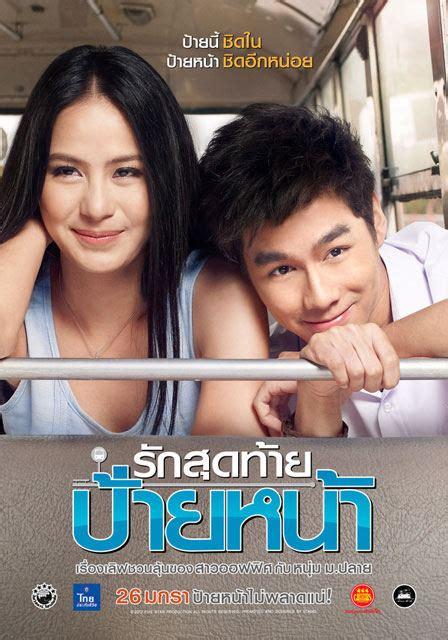 quotes film thailand first kiss orange to mango first kiss thai movie