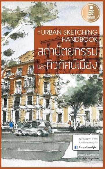the urban sketching handbook 1631591282 the urban sketching handbook สถาป ตยกรรมและท วท ศน เม อง serazu