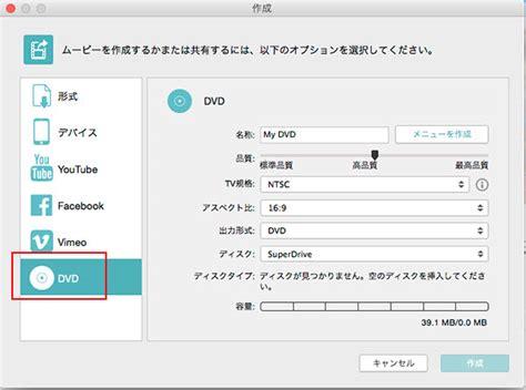 final cut pro dvd menu fcpから dvdへ 高画質でfinal cut pro動画をdvdに書き出すソフトと方法