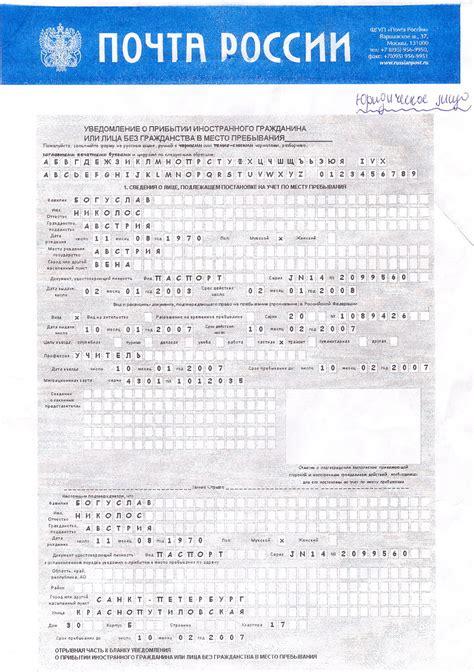 Muster Einladung Russland Www Russland Visum De Einladung F 252 R Russland Visum Preiswert Bestellen
