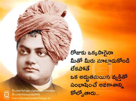 quote in vivekananda in telugu quotes on success quotesgram