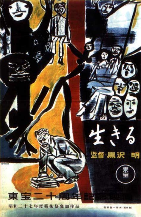 ikiru movie ikiru movie posters from movie poster shop