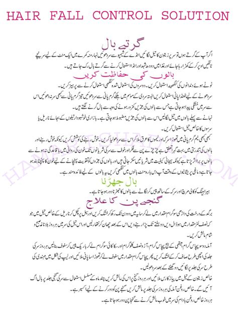 male pattern baldness meaning in urdu beauty and health solutions in urdu and hindi hair tips