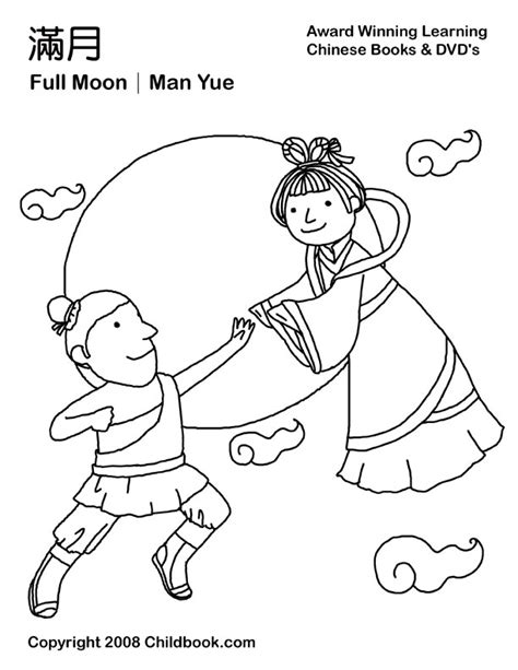 Mid Autumn Festival Coloring Pages