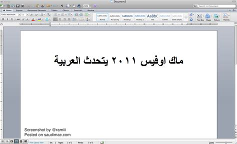 Microsoft Office For Mac 2011 by Microsoft Office For Mac 2011 Doesn T Supports Arabic