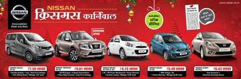 nissan christmas nissan christmas carnival offers and deals sagmart