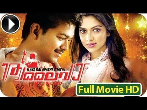 vaisali malayalam full movie hd malayalam movies full malayalam full movie 2014 latest thalaivaa malayalam