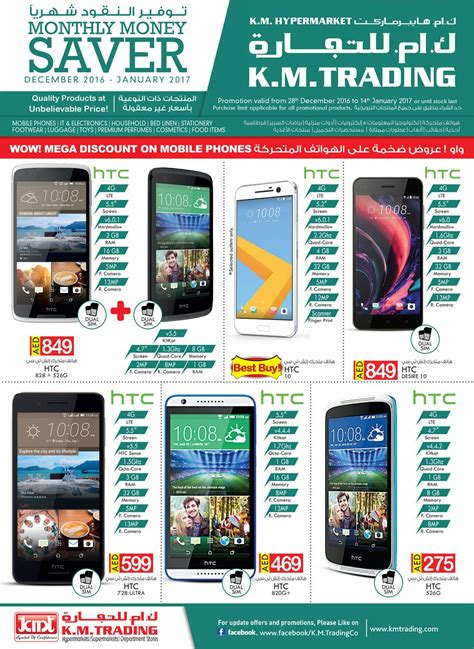 new year deals k m trading new year offers in uae