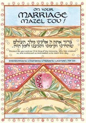 """Jewish Wedding Card """"On Your Marriage Mazel Tov"""": Israel"""