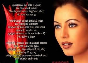 sinhala songs lyrics pin love songs sinhala ajilbab portal on pinterest