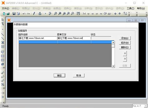 tutorial sap2000 v14 pdf sap2000 v14汉化补丁 sap2000 v14汉化包 闪电下载吧