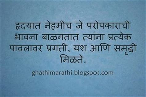 marathi thought images images in marathi friendship thoughts holidays oo