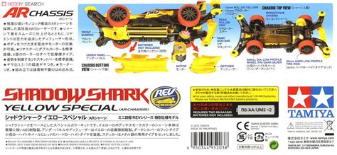 Tamiya 95203 Shadow Shark Yellow Special 1 shadow shark yellow special ar chassis mini 4wd images list