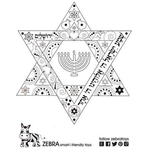 coloring page of the star of david david star holocaust coloring pages