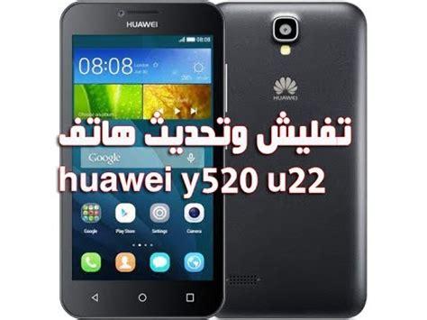 themes for huawei y520 u22 تفليش وتحديث هاتف huawei y520 u22 youtube