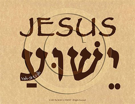 my biblical hebrew starter pack vocabulary names of god bible verses and more translated to books yeshua jesus hebrew poster