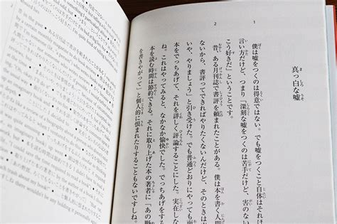 japanese picture books read real japanese the tofugu review
