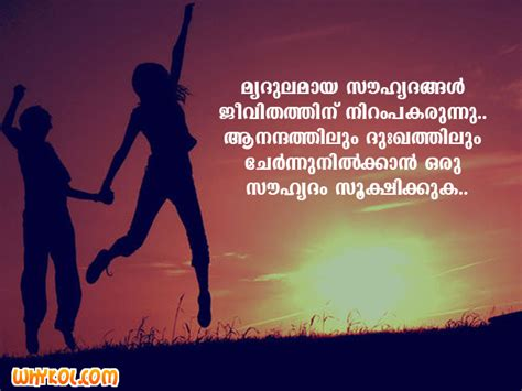 happy day message in happy friendship day 2017 quotes sms messages in malayalam