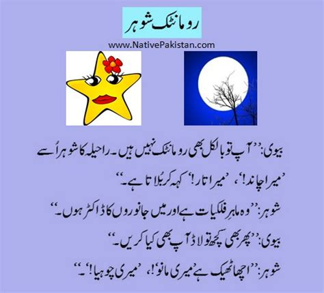 best urdu jokes husband jokes urdu jokes
