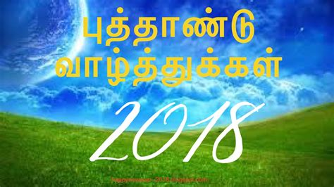 happy new year 2018 tamil wishes wallpapers