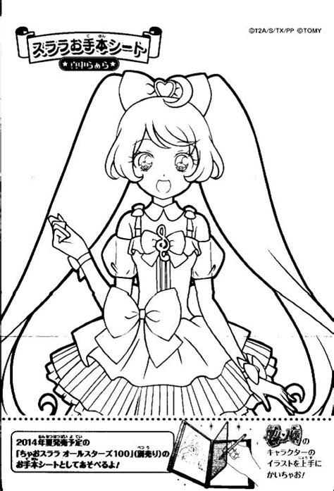 idol anime coloring google anime coloring pages idol colouring