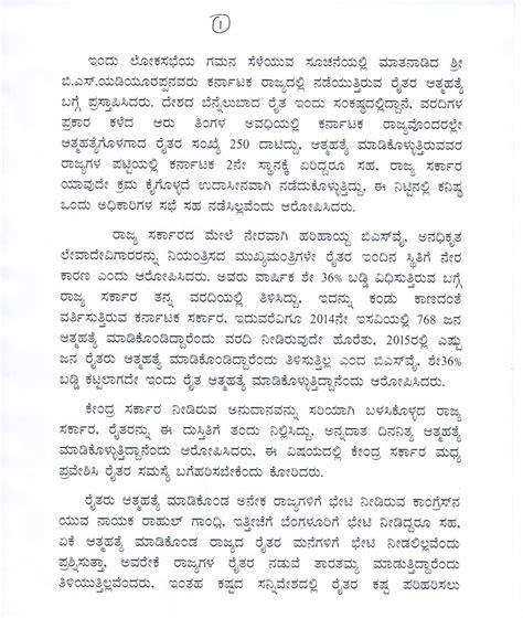 in kannada with pictures pdf kannada pdf 1 b s yeddyurappa