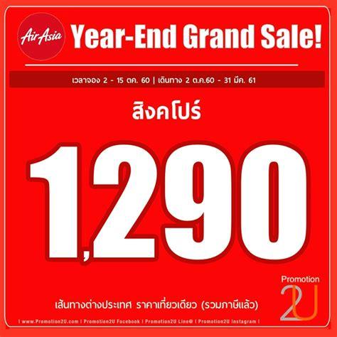 airasia grand sale โปรโมช นแอร เอเช ย 2560 บ นปลายป ม แต ค ม ท กเส นทาง
