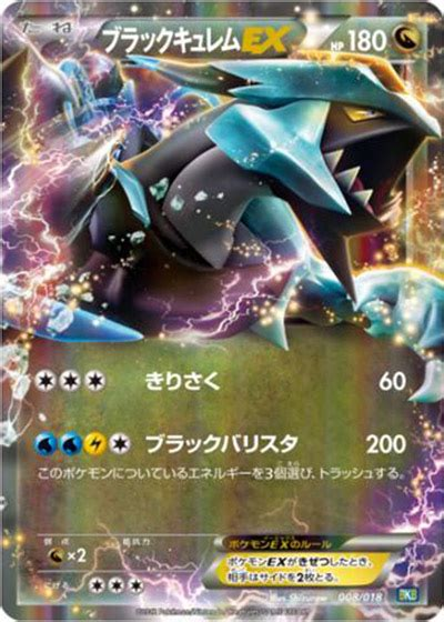 the ex translations of the ex pokemon from the kyurem battle