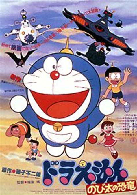 movie doraemon nobita s dinosaur doraemon movie 1980 nobita s dinosaurus movies dramas