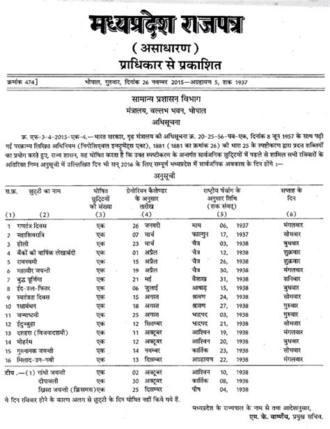 govt holiday list 2016 govt holiday list 2016 newhairstylesformen2014 com